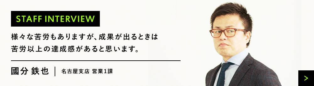 営業1課 國分鉄也