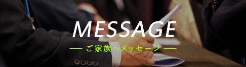 家族の方へメッセージ